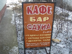 Sales of existing business - sauna and cafe in the center of the Interpreter